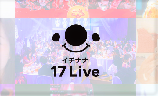 17ライブ_Live配信
