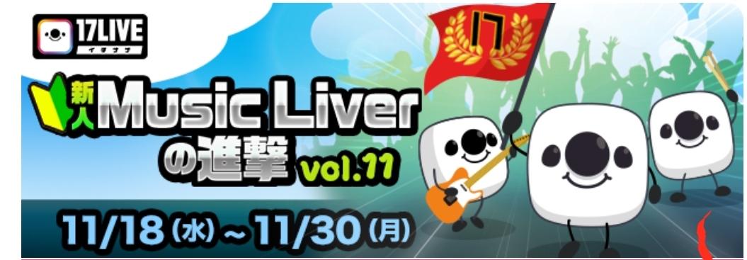 新人Music Liverの進撃_新人ライバーの知って得する情報