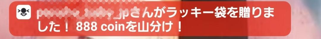 17live_コメント_朱色
