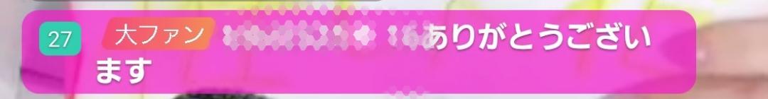 17live_コメント_ピンク色