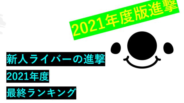 新人ライバーの進撃_2021年度版