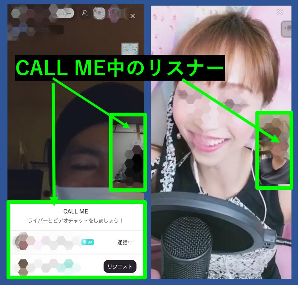 17Live CALL ME