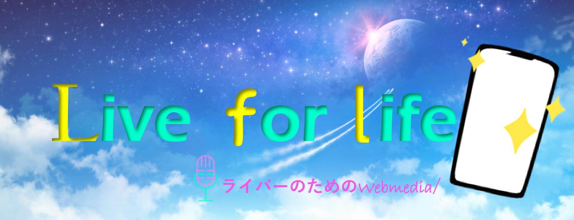 Live forlife トップ画像